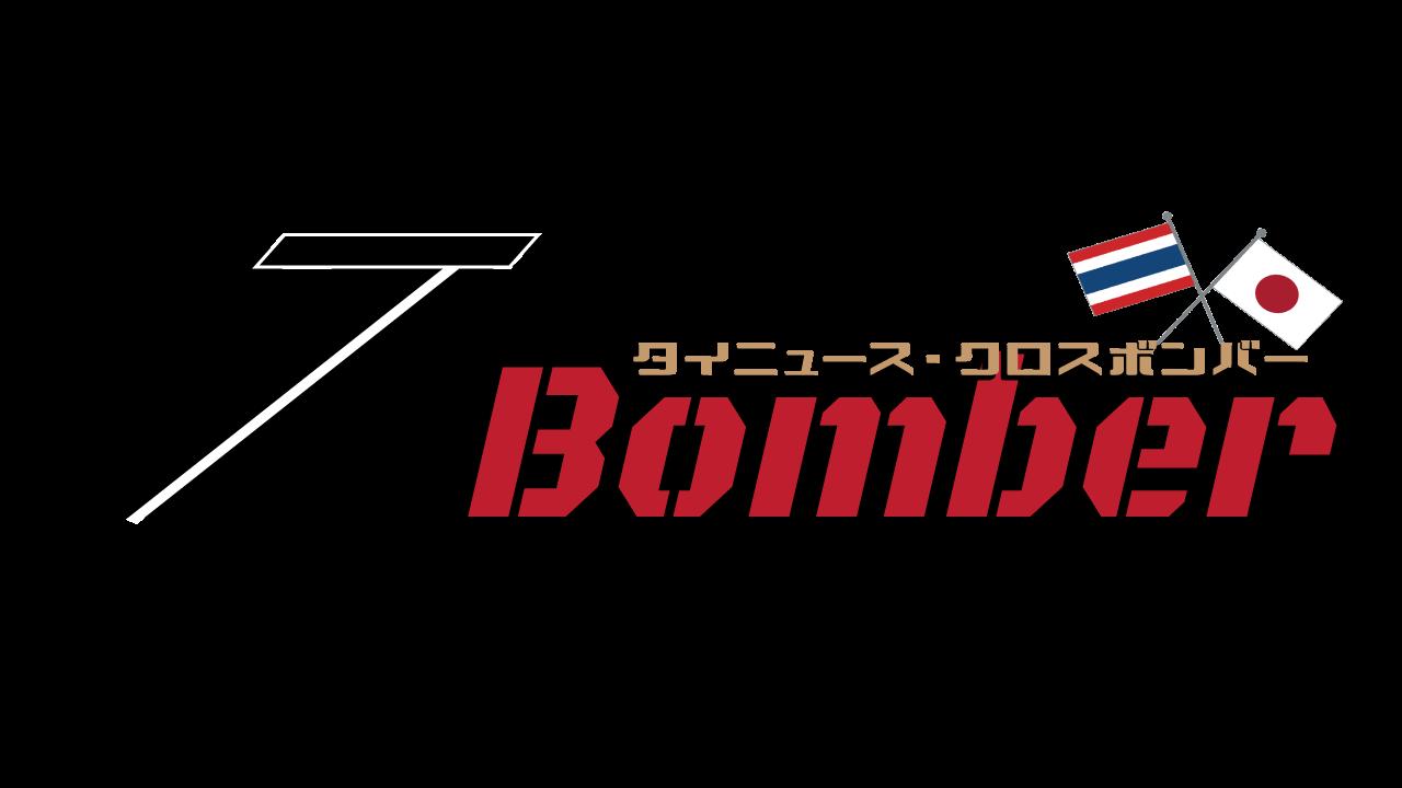 タイニュース・クロスボンバー(X-bomber Thailand)
